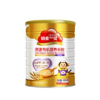 铂金一优燕麦有机营养米粉
